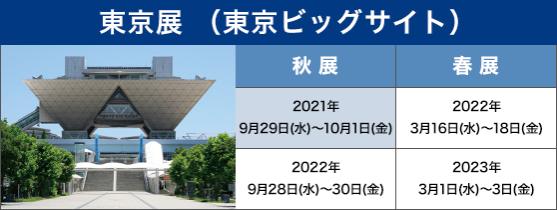 東京展(東京ビッグサイト)