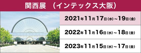 関西展(インテックス大阪)