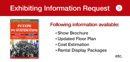 Exhibiting Information Request